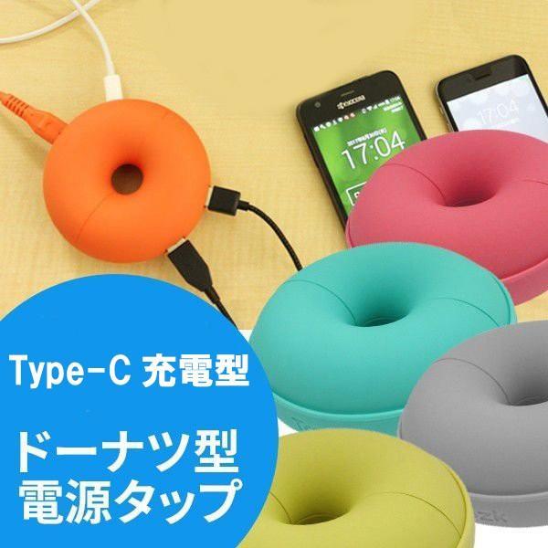 電源タップ おしゃれ インテリア ドーナツ型 Type-C jpt-teds