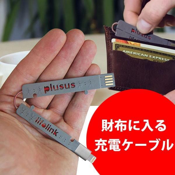 充電ケーブル iphone/android カードサイズ 持ち運び便利 LIFELINK/ライフリンク|jpt-teds