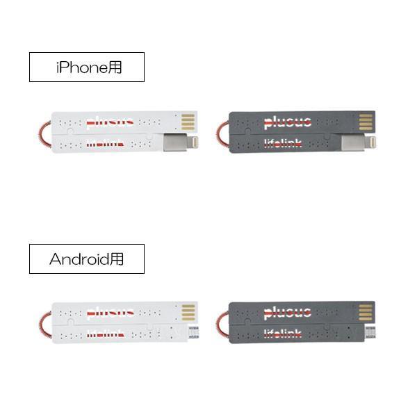 LIFELINK ライフリンク 充電ケーブル iphone android カードサイズ 持ち運び便利|jpt-teds|06