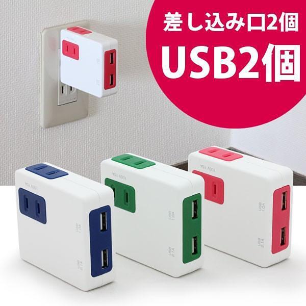 電源タップ USB2個口 コンセント2個口 Nico ニコ おしゃれ|jpt-teds