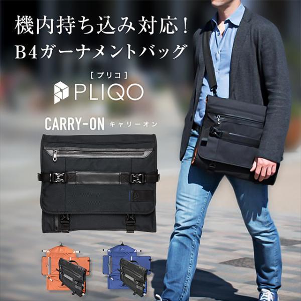 ガーメントバッグ メンズ スーツ 収納 ケース PLIQO プリコ 2way ショルダーバッグ|jpt-teds