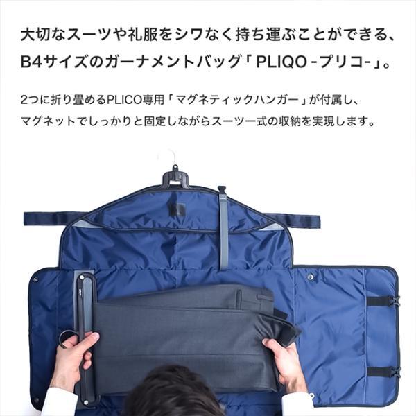 ガーメントバッグ メンズ スーツ 収納 ケース PLIQO プリコ 2way ショルダーバッグ|jpt-teds|02