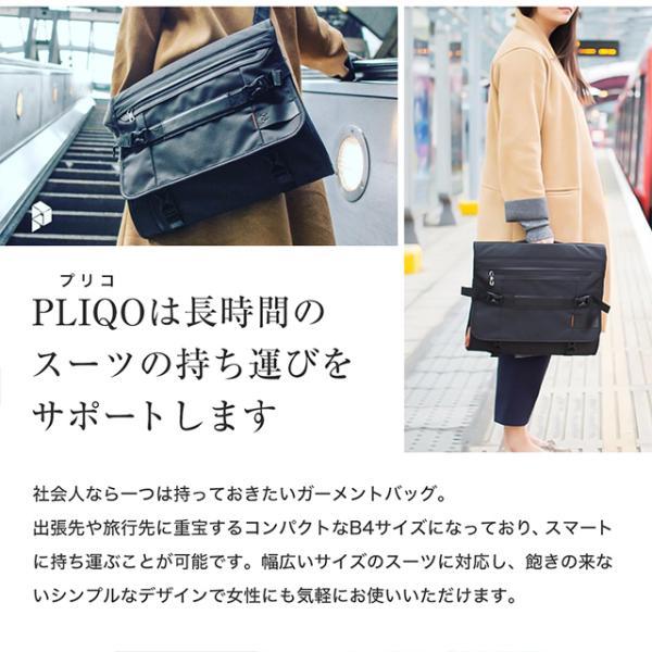 ガーメントバッグ メンズ スーツ 収納 ケース PLIQO プリコ 2way ショルダーバッグ|jpt-teds|04