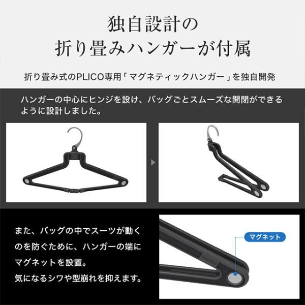 ガーメントバッグ メンズ スーツ 収納 ケース PLIQO プリコ 2way ショルダーバッグ|jpt-teds|05