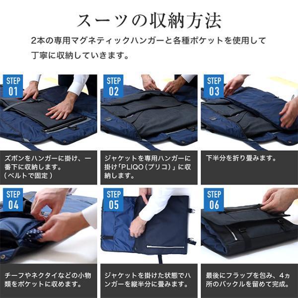 ガーメントバッグ メンズ スーツ 収納 ケース PLIQO プリコ 2way ショルダーバッグ|jpt-teds|08