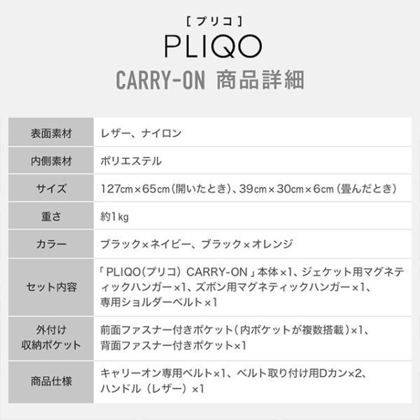 ガーメントバッグ メンズ スーツ 収納 ケース PLIQO プリコ 2way ショルダーバッグ|jpt-teds|09