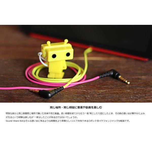SoundShareBot サウンドシェアボット イヤホンアクセサリー 2つのイヤホン同時接続 jpt-teds 03