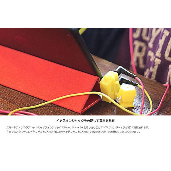SoundShareBot サウンドシェアボット イヤホンアクセサリー 2つのイヤホン同時接続 jpt-teds 04