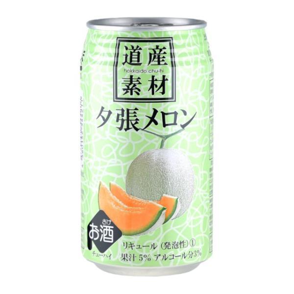 北海道麦酒道産素材夕張メロン350ml×24セット