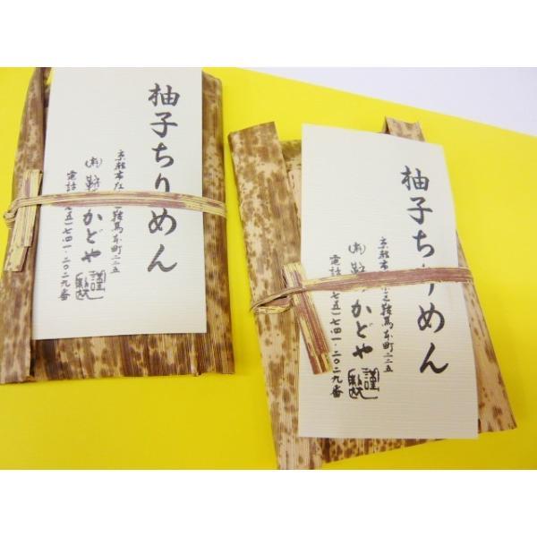 京都鞍馬産 京のおばんざい 柚子ちりめん2個 上品で優雅なおもてなしの品 高級品鞍馬の天狗も〜マツコさんも牛若丸もびっくりです