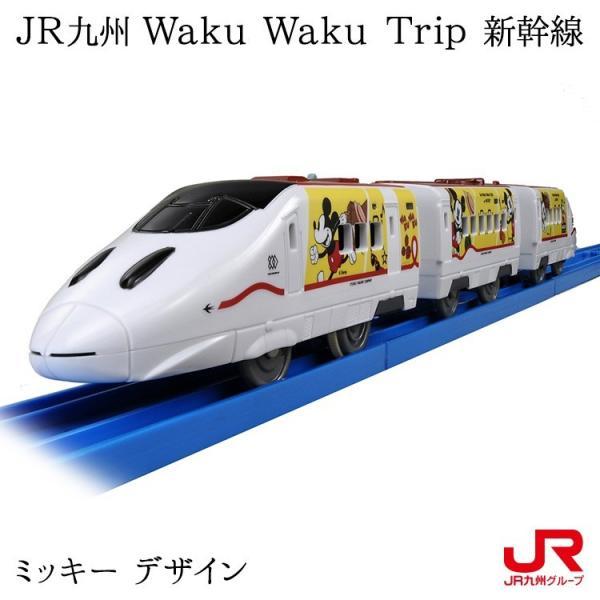九州 ギフト 2019 プラレール JR九州 Waku Waku Trip 新幹線 ミッキー デザイン 鉄道グッズ ディズニー 90周年 常温 jrk-shoji
