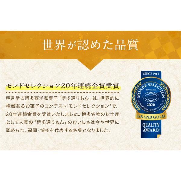 九州 ギフト 2018 博多 通りもん 8個入 明月堂 とおりもん 福岡 お土産 まんじゅう 常温|jrk-shoji|03
