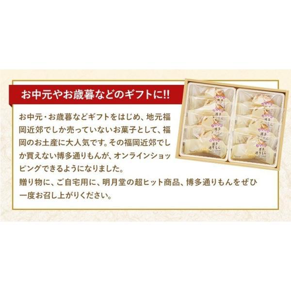 九州 ギフト 2018 博多 通りもん 8個入 明月堂 とおりもん 福岡 お土産 まんじゅう 常温|jrk-shoji|06