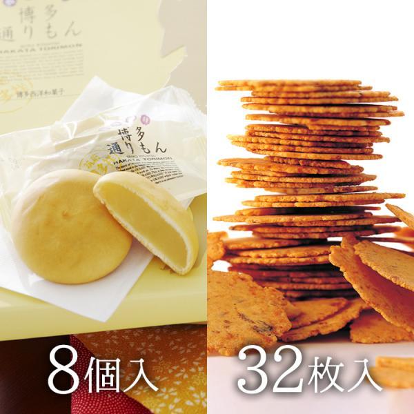 九州 ギフト 2021 博多通りもん 8個入 1箱と 福太郎めんべい32枚 2×16袋入 1箱セット 5箱まで同梱可能 常温