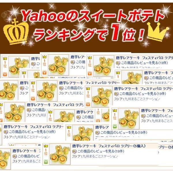 九州 お土産 唐芋レアケーキ フェスティバロ ラブリー 15個入  冷凍|jrk-shoji|03