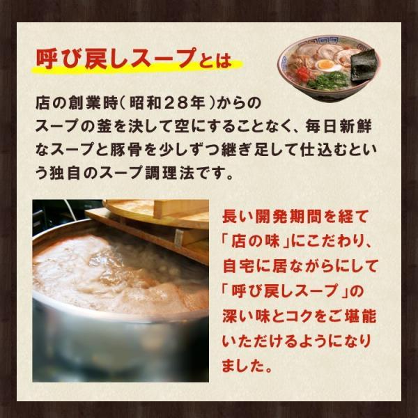 森光商店  久留米 大砲ラーメン 8食入  とんこつの真髄   福岡 とんこつラーメン   TM-320R   常温|jrk-shoji|04