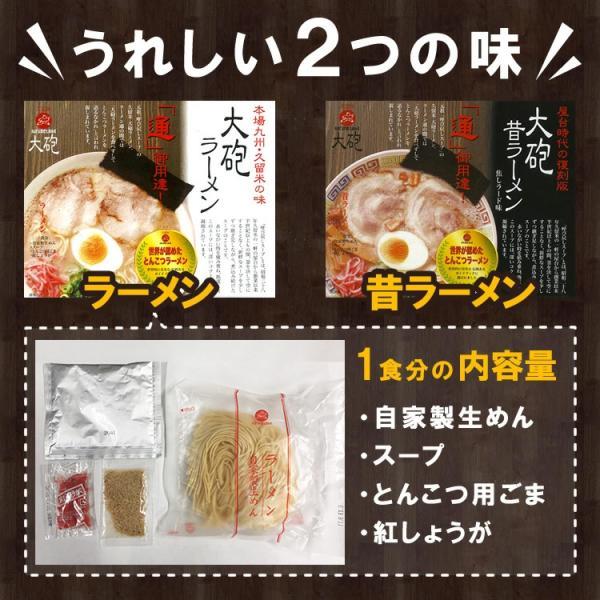 森光商店  久留米 大砲ラーメン 8食入  とんこつの真髄   福岡 とんこつラーメン   TM-320R   常温|jrk-shoji|06