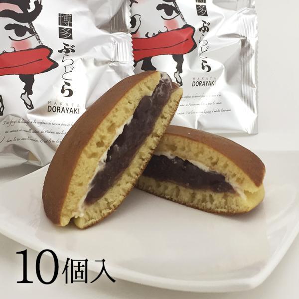 九州 ギフト 2021 左衛門 博多ぶらどら 10個入 福岡土産 冷蔵