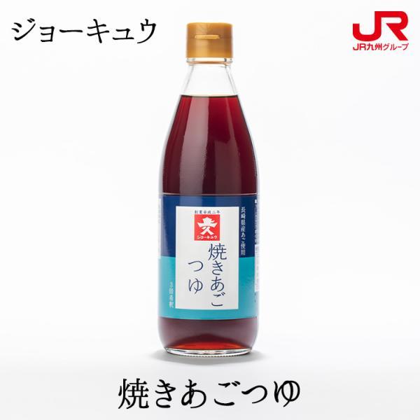 九州 ギフト 2021 ジョーキュウ 焼きあごつゆ 九州 福岡 博多 醤油 だし たれ つゆ 贈り物 お土産 お取り寄せ プチギフト 常温