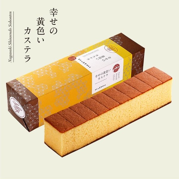 お中元 ギフト 2018 長崎心泉堂  幸せの黄色いカステラ 0.6号  常温|jrk-shoji|05