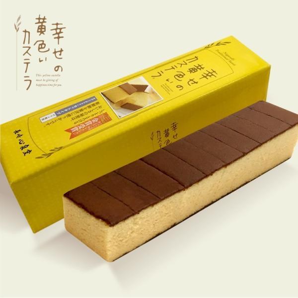 お中元 ギフト 2018 長崎心泉堂  幸せの黄色いカステラ 1号  常温|jrk-shoji|05