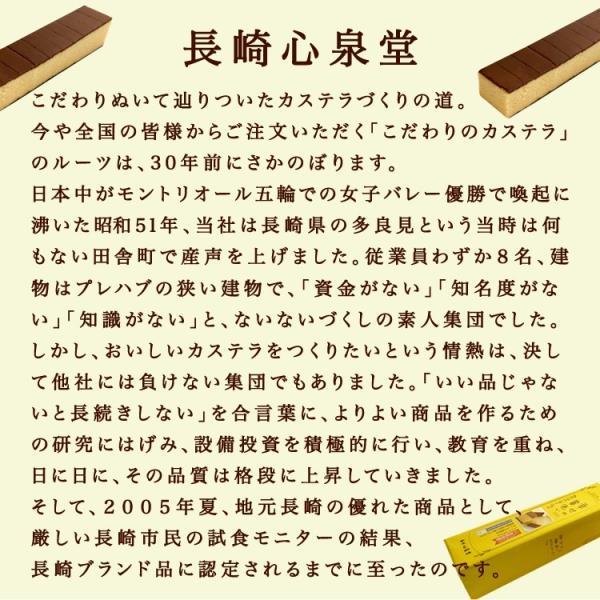 お中元 ギフト 2018 長崎心泉堂  幸せの黄色いカステラ 1号  常温|jrk-shoji|06