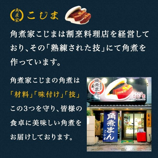 角煮家こじま 黒豚角煮まん 8個入 B-8 長崎名物 冷凍|jrk-shoji|06