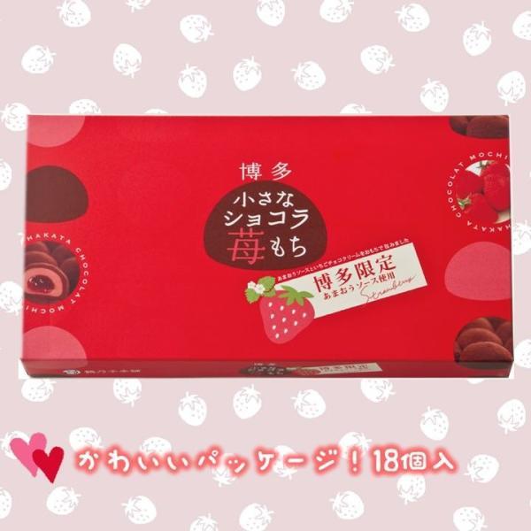 九州 ギフト 2019 石村萬盛堂 ボンサンクの小さなショコラ苺もち 18個  28365  博多土産 福岡 冷蔵 |jrk-shoji|04