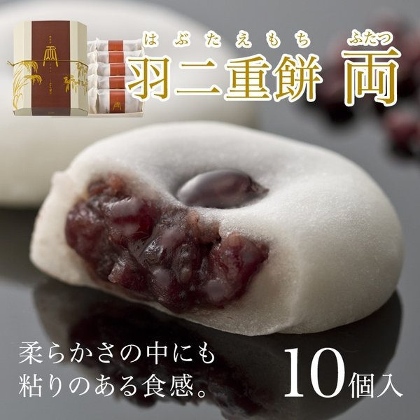 九州 ギフト 2021 むら里 羽二重餅 両(ふたつ)10個入 福岡銘菓  博多土産 博多座 常温