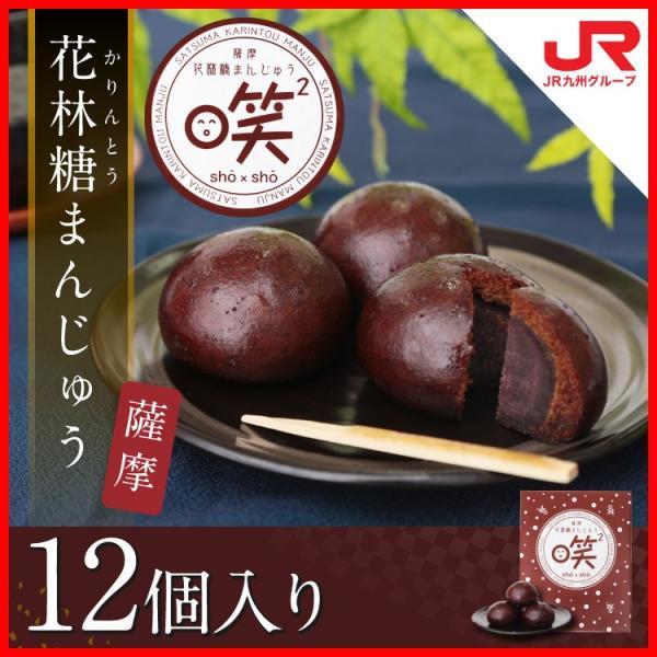 九州 ギフト 2021 薩摩 じねんや 薩摩花林糖饅頭 黒糖かりんとうまんじゅう 12個入 冷凍