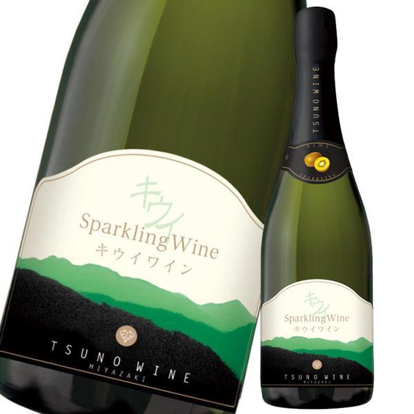 九州 ギフト 2021 都農ワイン スパークリングワイン キウイ 750ml 化粧箱入 宮崎 国産 ワイン 常温