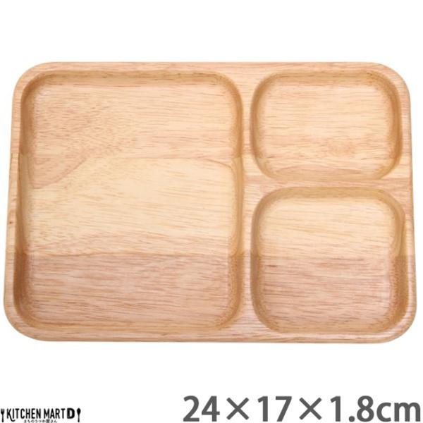 ボヌール Bonheur 24cm ランチプレート 長角 B 木製 木 子供 キッズ 食器 仕切り プレート ウッド 天然木 カフェ ランチ wood plate ウッドバーニング 不二貿易