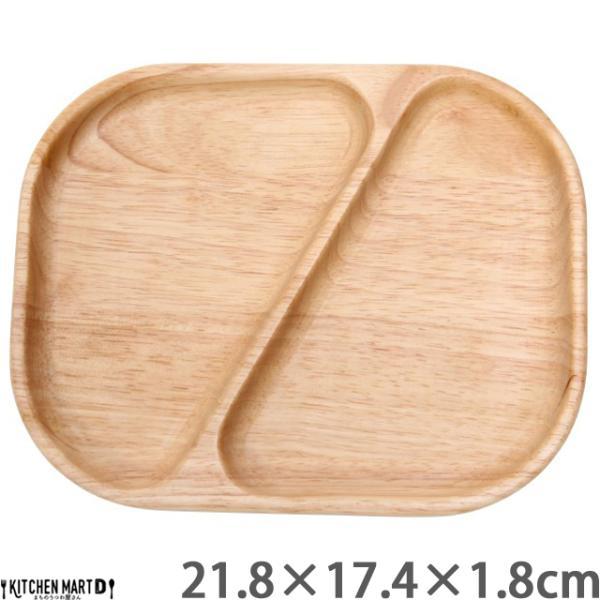 ボヌール Bonheur 21.8cm ランチプレート 1つ 仕切り ダイアゴナル 木製 木 子供 キッズ 食器 プレート 天然木 カフェ 不二貿易 wood plate ウッドバーニング