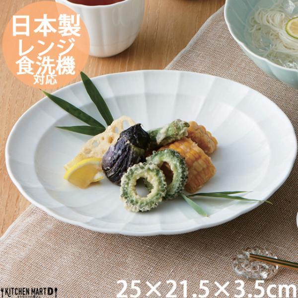 suzune-スズネ- 25×21.5cm 多様皿 ホワイト オーバル プレート 楕円皿 パスタ皿 カレー皿 miyama 深山 ミヤマ 白磁 白 陶器 日本製 美濃焼 みずなみ焼 業務用