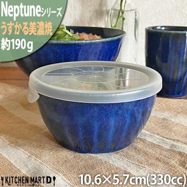 ネプチューン うすかる ノンラップ パック 小 330cc 約190g ネイビー インディゴ 蓋付 保存食器 美濃焼 国産 日本製 陶器 食洗機対応 ラッピング不可