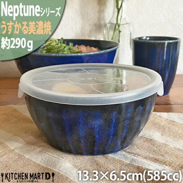 ネプチューン うすかる ノンラップ パック 中 585cc 約290g ネイビー インディゴ 蓋付 保存食器 美濃焼 国産 日本製 陶器 食洗機対応 ラッピング不可