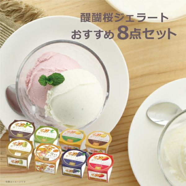 醍醐桜 ジェラート おすすめ8個セット 送料無料 冷凍 13-03-26