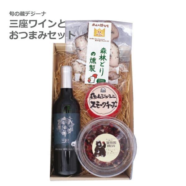 お中元 ギフト 三座ワインとおつまみセット 冷蔵 20-06-01