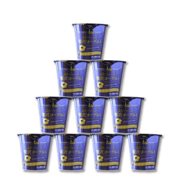 敬老の日 ギフト 蒜山ジャージー贅沢ヨーグルト10個セット 送料無料 ラッピング対応 健康 冷蔵 11-03-01