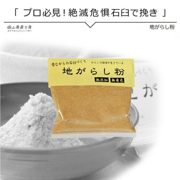 地がらし粉 65g 河野酢味噌製造工場