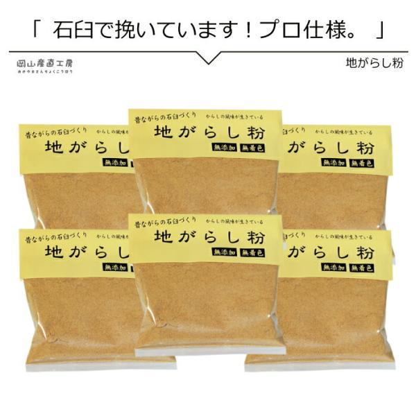 地がらし粉 65g×6袋 河野酢味噌製造工場 お得なまとめ買い