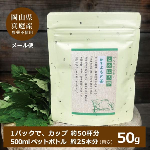 【メール便】粉末よもぎ茶(農薬不使用)50g|jshop-web