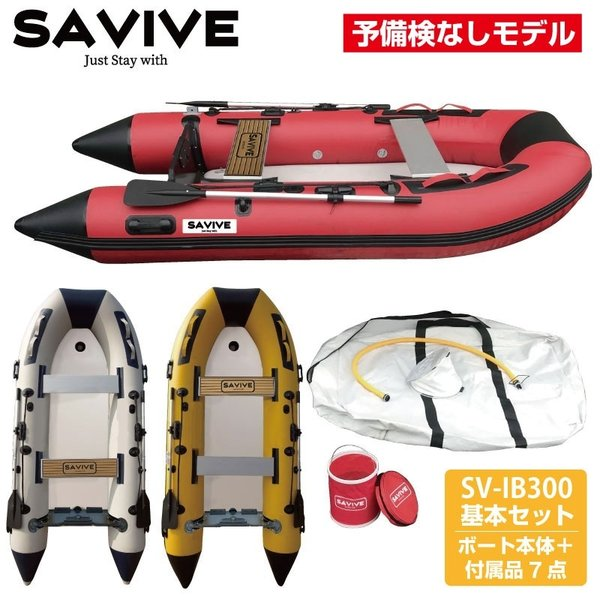 【1年保証あり】釣り ゴムボート 7点セット オール ポンプ付き 3m インフレータブルボート 定員4名 予備検査なし 2馬力なら免許不要 SAVIVE SV-IB300