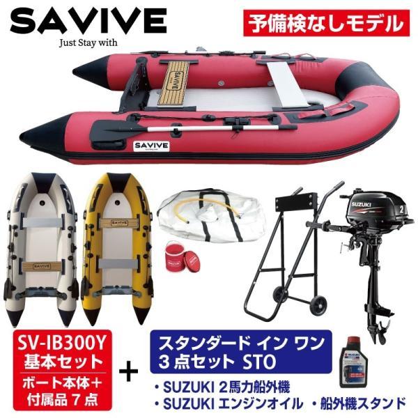 【1年保証あり】釣り ゴムボート 7点セット 3m オール ポンプ 船外機付き 2馬力 免許不要 インフレータブルボート 定員4名 予備検査なし SAVIVE SV-IB300-STO