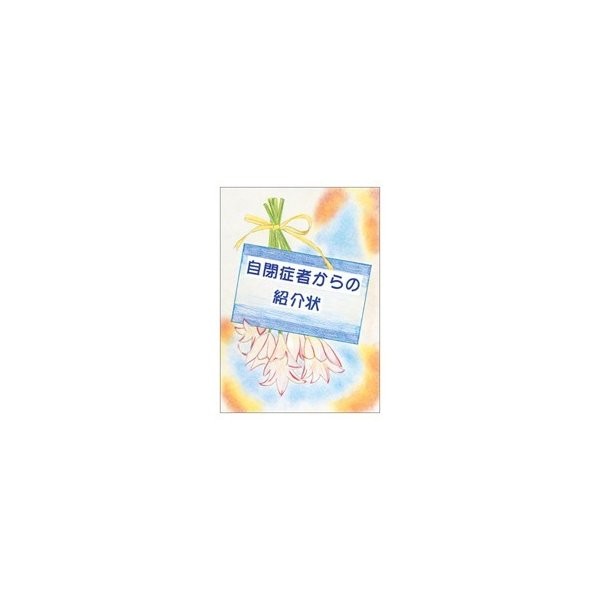 【ダウンロード版】「自閉症者からの紹介状」 マルチメディアDAISY図書|jsrpd