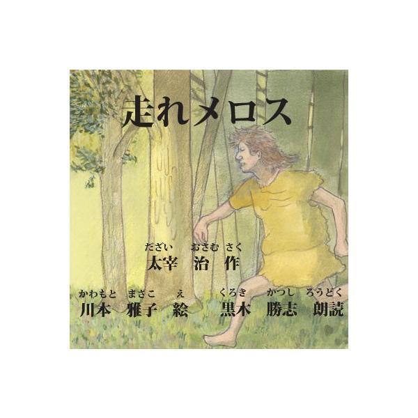 【ダウンロード版】「走れメロス」 マルチメディアDAISY図書|jsrpd