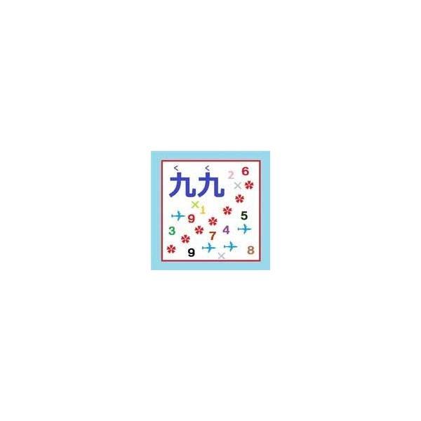【ダウンロード版】「九九」 マルチメディアDAISY図書|jsrpd