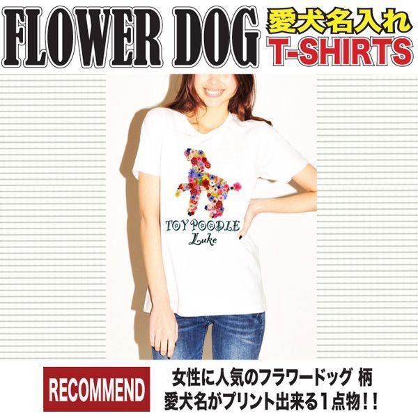 Tシャツ 犬柄 ドッグ オーナーグッズ 犬雑貨 ネーム 名前入れ 名入れ お名前 ビッグサイズ 4L フラワードッグ|jstoredog|02