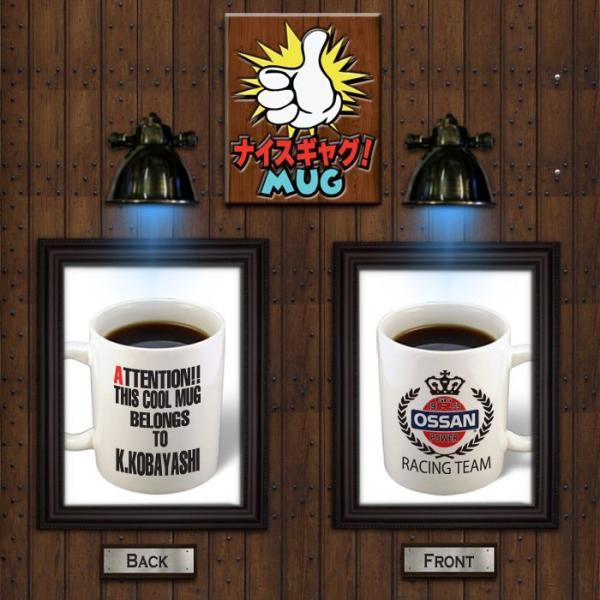 マグカップ ギフト 名入れ おもしろ 日産  GTR パロディ オッサン レーシング コーヒーカップ 誕生日 プレゼント 父の日 母の日 送別会 jstoreinter 03