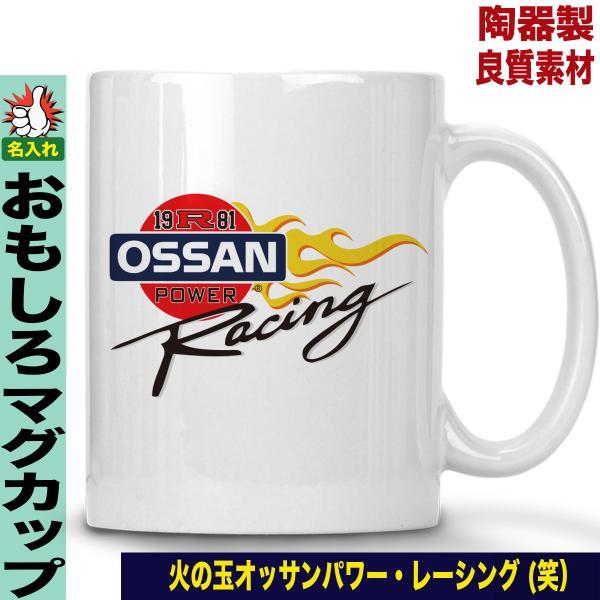 マグカップ ギフト 名入れ おもしろ 日産  GTR パロディ オッサン レーシング コーヒーカップ 誕生日 プレゼント 父の日 母の日 送別会|jstoreinter